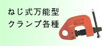 ねじ式万能クランプ(建設作業用)